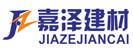 长沙嘉泽建材科技有限公司