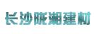 长沙陇湘建材科技有限公司